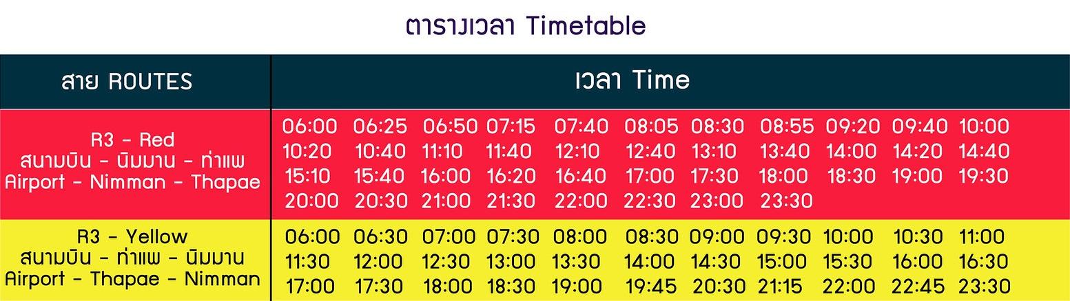 RTCチェンマイスマートバスの時刻表