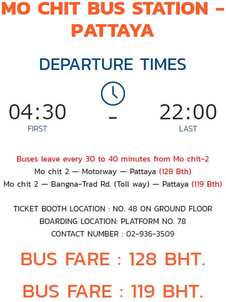 モーチットバスターミナルからパタヤ行きバスの時刻表