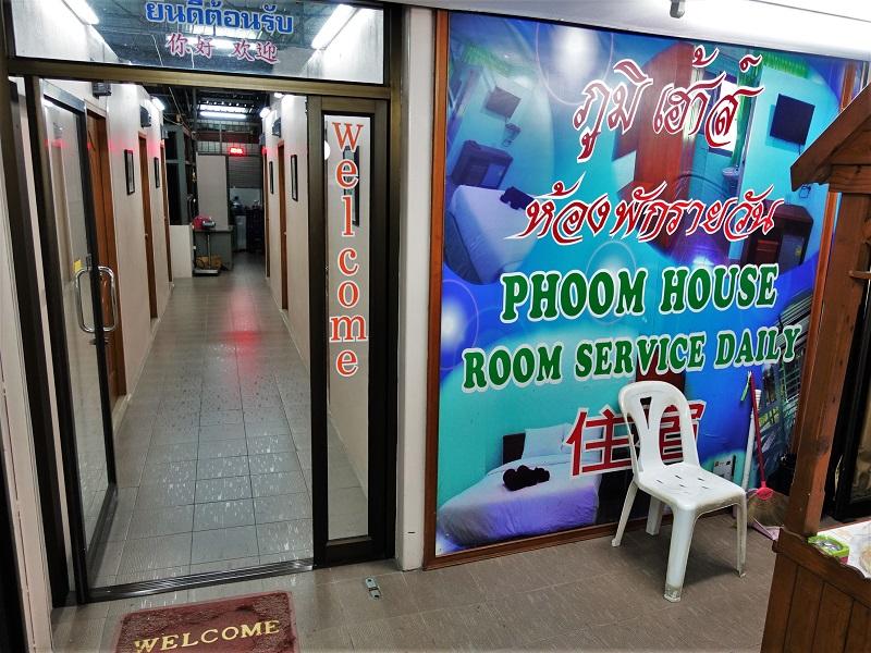 ポーン ハウス(Phoom House)ホテル入口