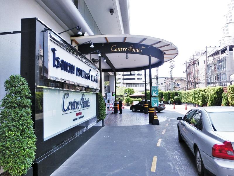 センターポイント シーロム ホテル(Centre Point Silom Hotel)入口
