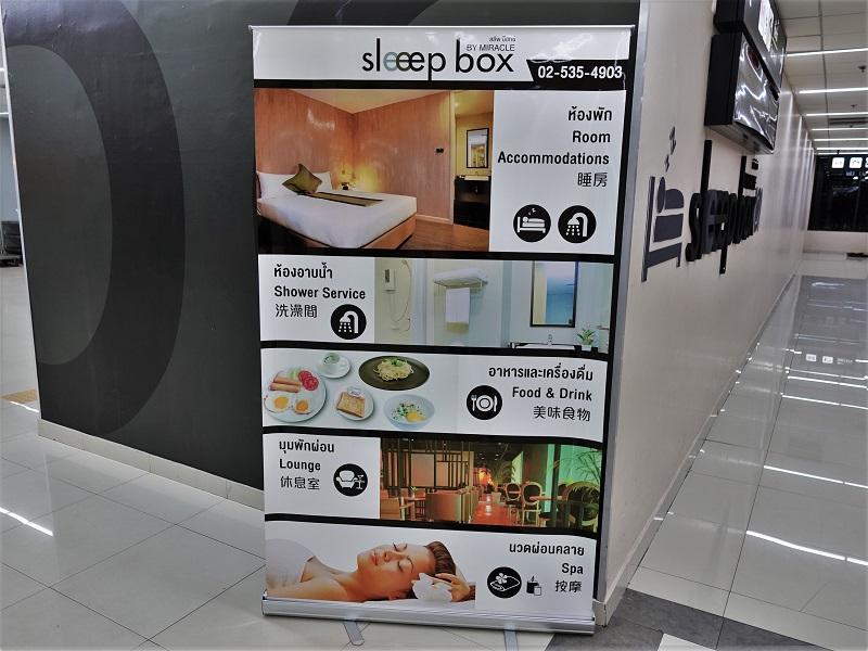 スリープ ボックス バイ ミラクル(Sleep Box by Miracle)のサービス