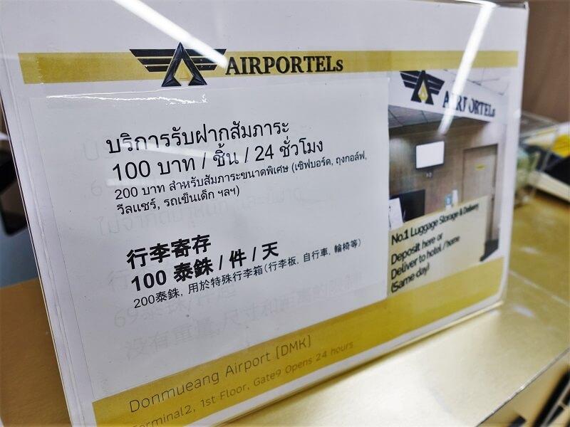 ドンムアン空港国内線ターミナルのAIRPORTELs(エアポーテルズ)