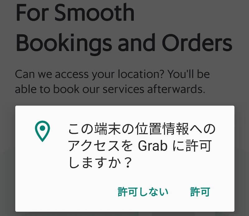 Grabに位置情報を許可