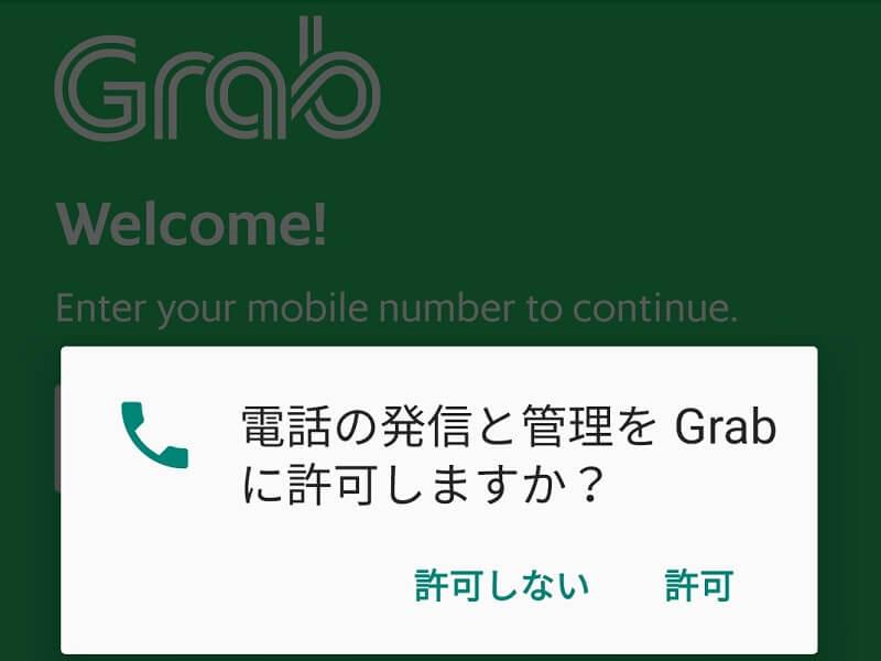 グラブ(Grab)の電話許可