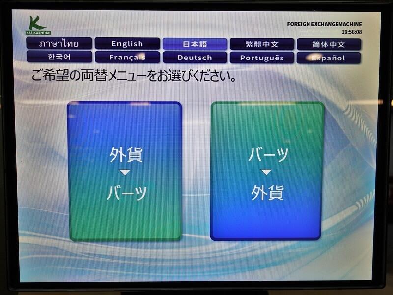 カシコン銀行の外貨両替機