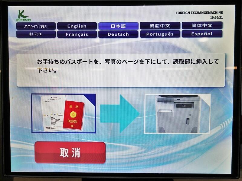 カシコン銀行の外貨両替機へパスポート