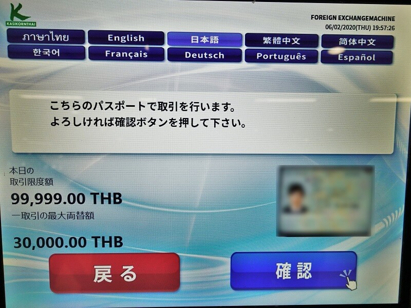 カシコン銀行の外貨両替機へパスポートスキャン