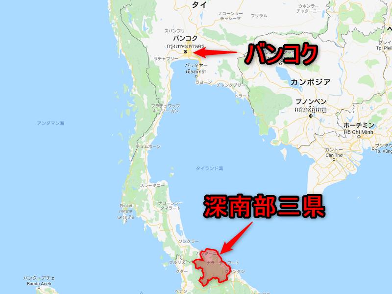 バンコクと深南部三県(パッターニー県・ヤラー県・ナラーティワート県)