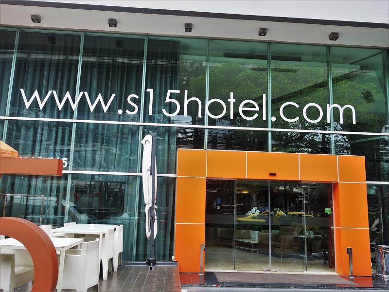 S15スクンビット ホテル(S15 Sukhumvit Hotel)入口